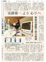 140518読売新聞ppt01jpg