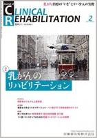 CR2月号表紙